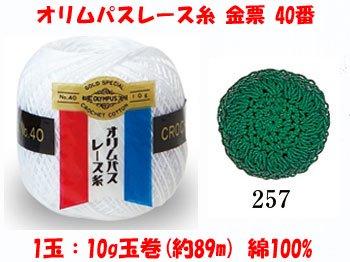 オリムパスレース糸 金票 40番 col.257(3玉入x10g) 【参考画像1】