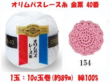 オリムパスレース糸 金票 40番 col.154(3玉入x10g) 【参考画像1】