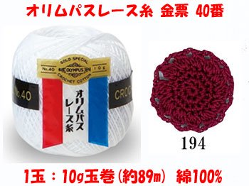 オリムパスレース糸 金票 40番 col.194(3玉入x10g) 【参考画像1】