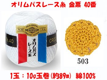 オリムパスレース糸 金票 40番 col.503(3玉入x10g) 【参考画像1】