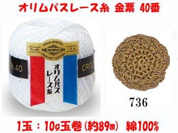 オリムパスレース糸 金票 40番 col.736(3玉入x10g) 【参考画像1】