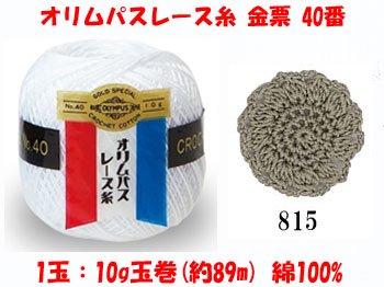 オリムパスレース糸 金票 40番 col.815(3玉入x10g) 【参考画像1】