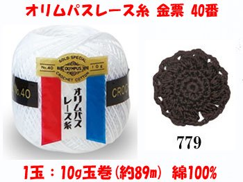 オリムパスレース糸 金票 40番 col.779(3玉入x10g) 【参考画像1】