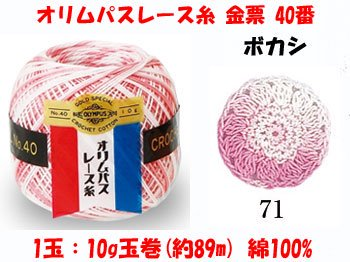 オリムパスレース糸 金票 40番 col.71 ボカシ 1箱(3玉入x10g)