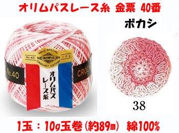 オリムパスレース糸 金票 40番 col.38 ボカシ 1箱(3玉入x10g)