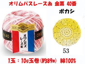 オリムパスレース糸 金票 40番 col.53 ボカシ 1箱(3玉入x10g)