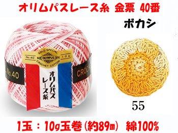オリムパスレース糸 金票 40番 col.55 ボカシ 1箱(3玉入x10g)