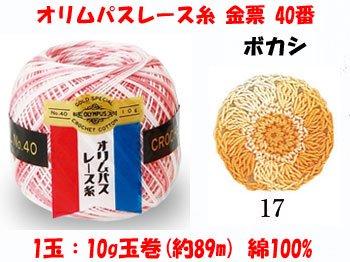 オリムパスレース糸 金票 40番 col.17 ボカシ 1箱(3玉入x10g)