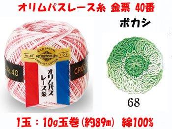 オリムパスレース糸 金票 40番 col.68 ボカシ 1箱(3玉入x10g)