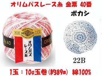 オリムパスレース糸 金票 40番 col.22B ボカシ 1箱(3玉入x10g)