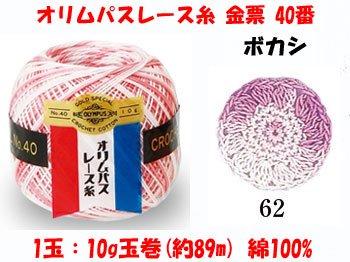 オリムパスレース糸 金票 40番 col.62 ボカシ 1箱(3玉入x10g)