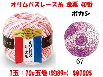 オリムパスレース糸 金票 40番 col.67 ボカシ 1箱(3玉入x10g)