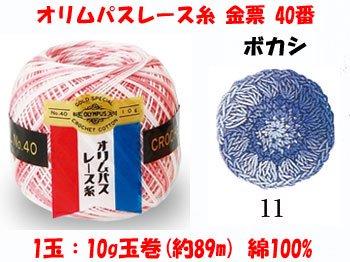 オリムパスレース糸 金票 40番 col.11 ボカシ 1箱(3玉入x10g)