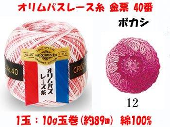 オリムパスレース糸 金票 40番 col.12 ボカシ 1箱(3玉入x10g)