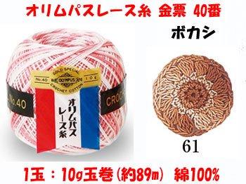 オリムパスレース糸 金票 40番 col.61 ボカシ 1箱(3玉入x10g)