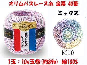 オリムパスレース糸 金票 40番 M10 ミックス 1箱(3玉入x10g)