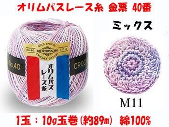 オリムパスレース糸 金票 40番 M11 ミックス 1箱(3玉入x10g)