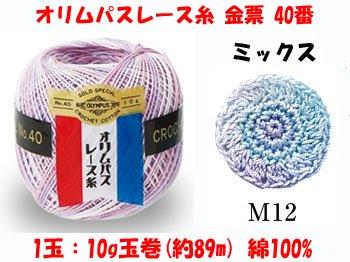 オリムパスレース糸 金票 40番 M12 ミックス 1箱(3玉入x10g)