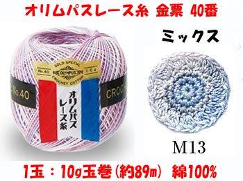オリムパスレース糸 金票 40番 M13 ミックス 1箱(3玉入x10g)