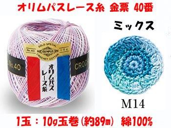 オリムパスレース糸 金票 40番 M14 ミックス 1箱(3玉入x10g)