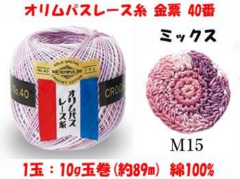 オリムパスレース糸 金票 40番 M15 ミックス 1箱(3玉入x10g)