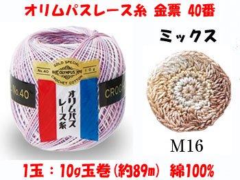 オリムパスレース糸 金票 40番 M16 ミックス 1箱(3玉入x10g)