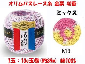 オリムパスレース糸 金票 40番 M3 ミックス 1箱(3玉入x10g)