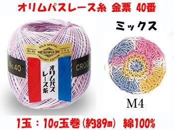 オリムパスレース糸 金票 40番 M4 ミックス 1箱(3玉入x10g)