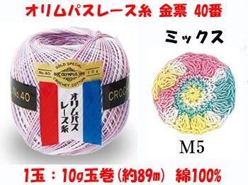 オリムパスレース糸 金票 40番 M5 ミックス 1箱(3玉入x10g)