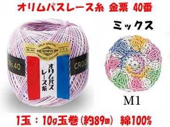 オリムパスレース糸 金票 40番 M1 ミックス 1箱(3玉入x10g)