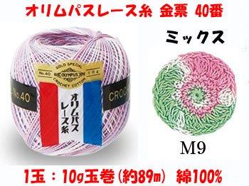 オリムパスレース糸 金票 40番 M9 ミックス 1箱(3玉入x10g)