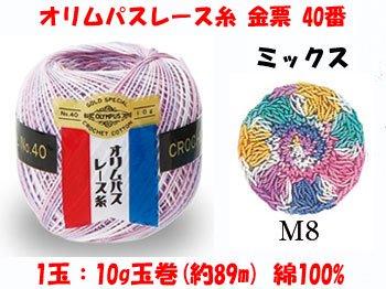 オリムパスレース糸 金票 40番 M8 ミックス 1箱(3玉入x10g)