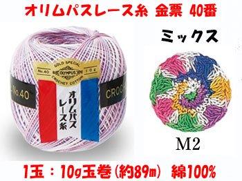 オリムパスレース糸 金票 40番 M2 ミックス 1箱(3玉入x10g)