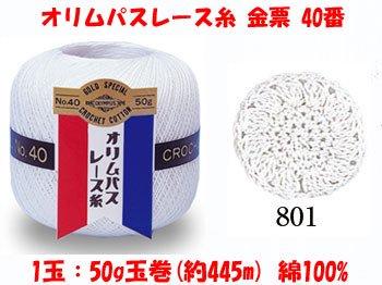 オリムパスレース糸 金票 40番 50g 白 col.801
