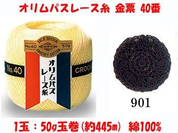 オリムパスレース糸 金票 40番 黒 col.901 1箱(3玉入x50g)
