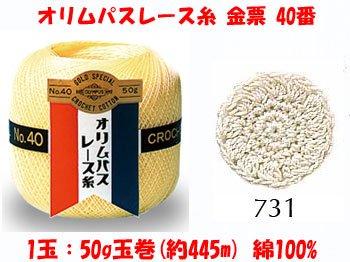 オリムパスレース糸 金票 40番 col.731 1箱(3玉入x50g)