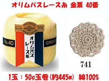 オリムパスレース糸 金票 40番 col.741 1箱(3玉入x50g)