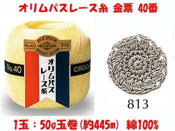 オリムパスレース糸 金票 40番 col.813 1箱(3玉入x50g)