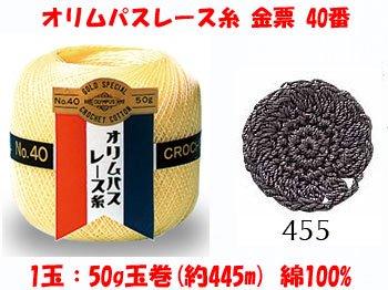 オリムパスレース糸 金票 40番 col.455 1箱(3玉入x50g)
