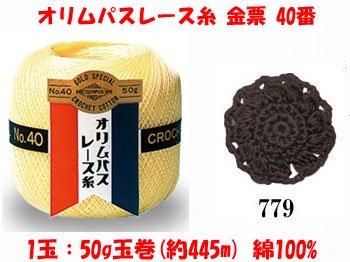 オリムパスレース糸 金票 40番 col.779 1箱(3玉入x50g)