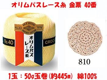 オリムパスレース糸 金票 40番 col.810 1箱(3玉入x50g)