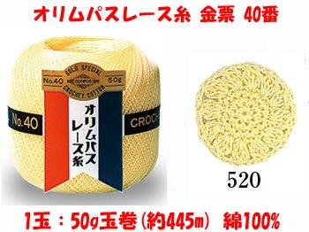 オリムパスレース糸 金票 40番 col.520 1箱(3玉入x50g)