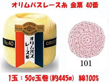 オリムパスレース糸 金票 40番 col.101 1箱(3玉入x50g)