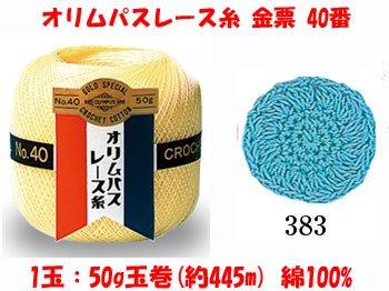 オリムパスレース糸 金票 40番 col.383 1箱(3玉入x50g)