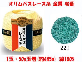 オリムパスレース糸 金票 40番 col.221 1箱(3玉入x50g)