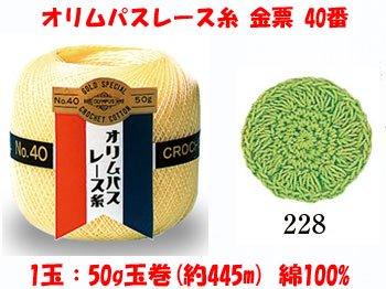 オリムパスレース糸 金票 40番 col.228 1箱(3玉入x50g)