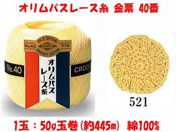 オリムパスレース糸 金票 40番 col.521 1箱(3玉入x50g)
