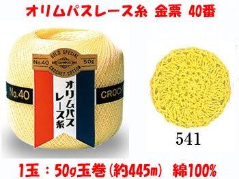 オリムパスレース糸 金票 40番 col.541 1箱(3玉入x50g)
