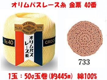 オリムパスレース糸 金票 40番 col.733 1箱(3玉入x50g)