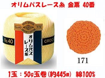 オリムパスレース糸 金票 40番 col.171 1箱(3玉入x50g)